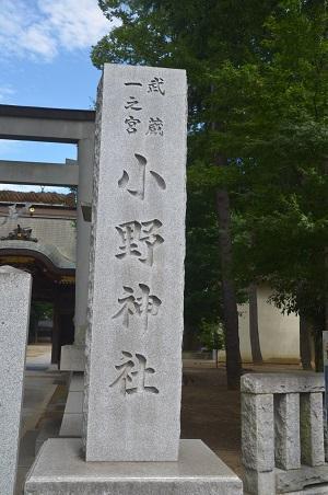 20180627小野神社01