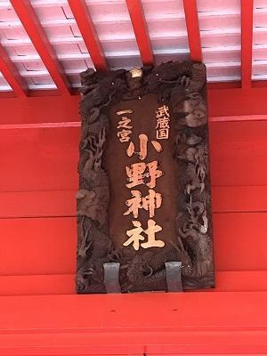 20180627小野神社20