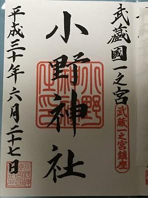 20180627小野神社31