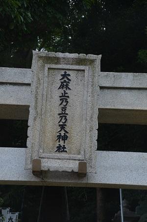 20180708大麻止乃豆乃天神社08