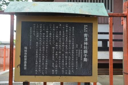 20180708青渭神社21