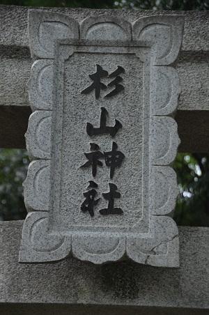 20180708杉山神社03