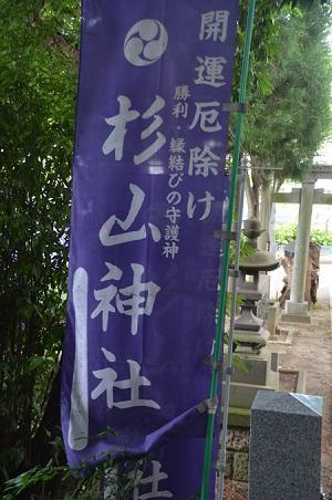 20180708杉山神社24