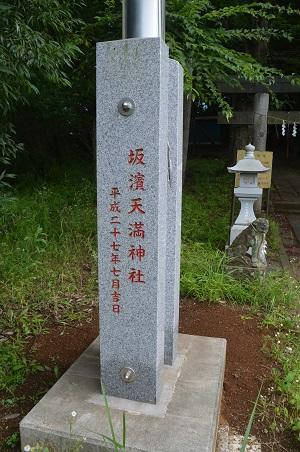 20180708坂濱天満神社02
