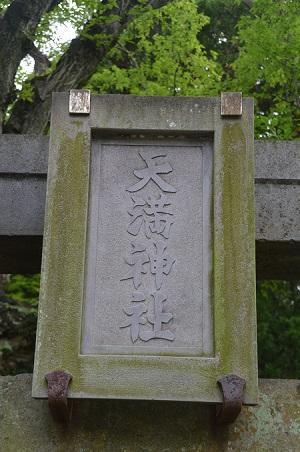 20180708坂濱天満神社08