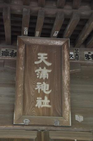 20180708坂濱天満神社20