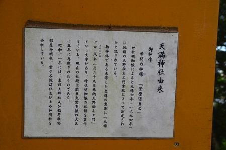 20180708坂濱天満神社28