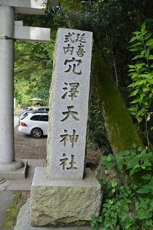 0180708穴澤天神社06