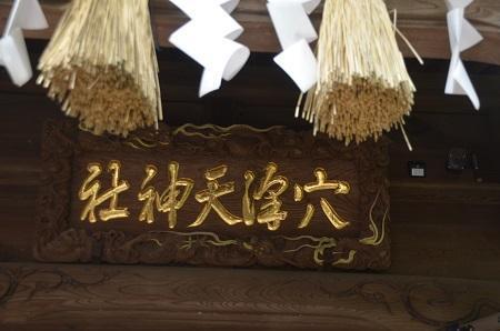 0180708穴澤天神社17