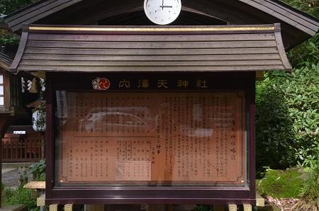 0180708穴澤天神社31