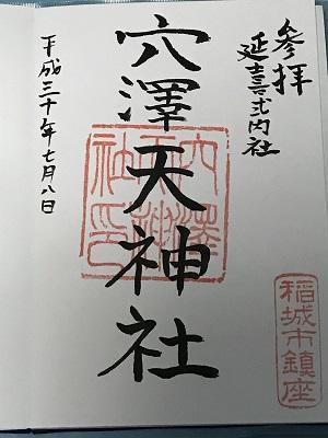 0180708穴澤天神社40