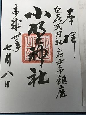 20180708小野神社18