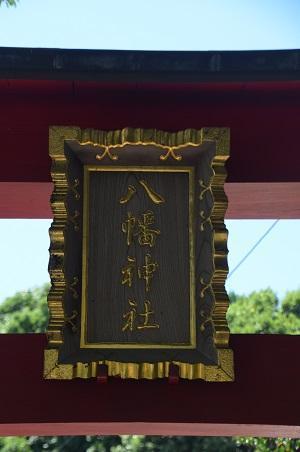 20180709南大沢八幡神社03