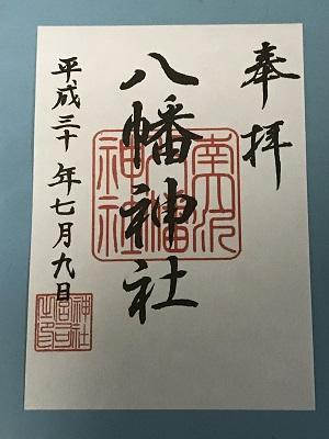 20180709南大沢八幡神社39
