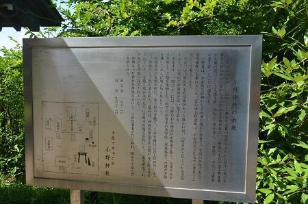 20180709小野神社05