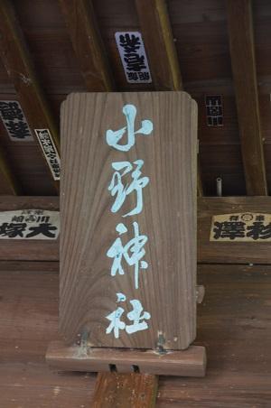 20180709小野神社15