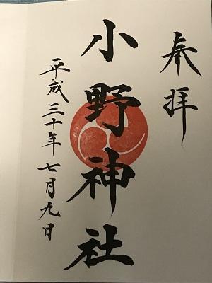 20180709小野神社25