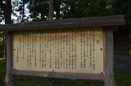 20180709合白山神社02