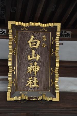 20180709合白山神社09