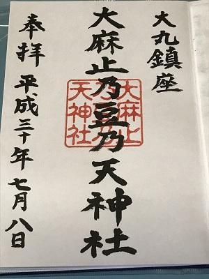 20180708大麻止乃豆乃天神社29