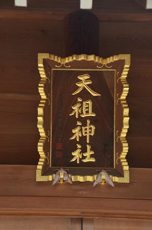 018070高砂天祖神社10