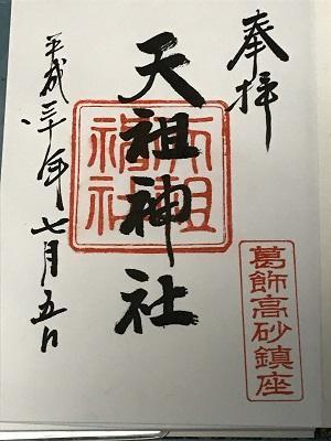 2018070高砂天祖神社23