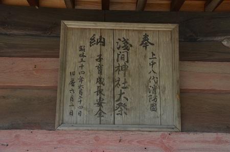 20180715八坂富士浅間神社11