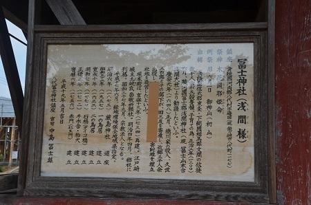 20180715八坂富士浅間神社08