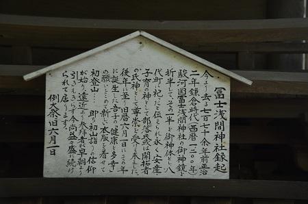 20180715八坂富士浅間神社19