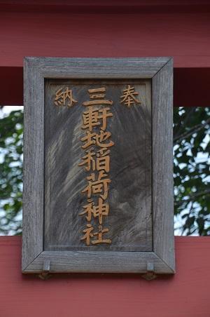 20180715三軒地稲荷神社04