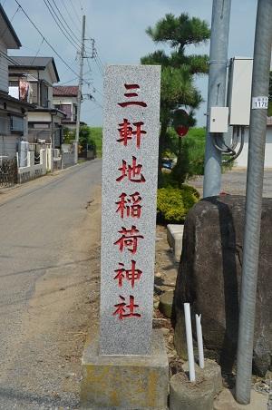 20180715三軒地稲荷神社01