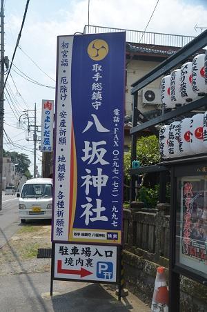 20180715取手八幡神社01