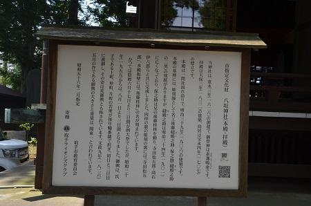 20180715取手八幡神社12