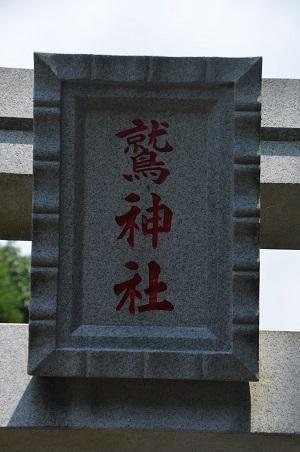 0180715鷲神社07