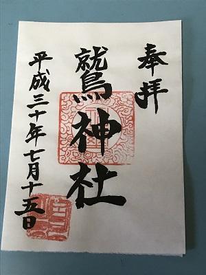 0180715鷲神社30