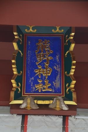 20180705立石熊野神社06