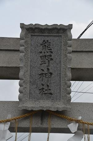 20180705立石熊野神社03