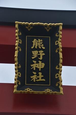 20180705立石熊野神社24