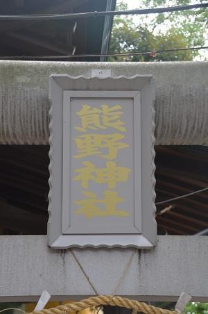 20180705立石熊野神社26