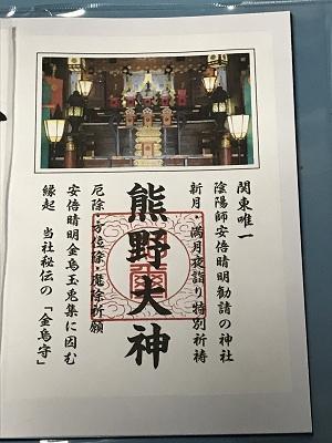 20180705立石熊野神社39