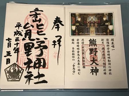 20180705立石熊野神社38