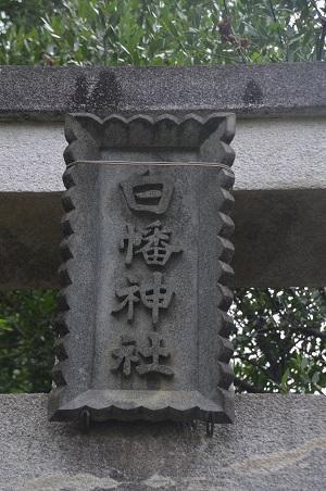 0180715白幡神社03