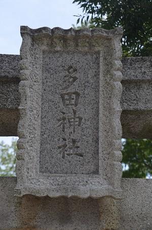 20180723多田神社08