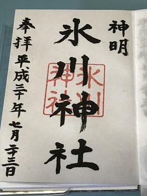 0180723神明氷川神社28