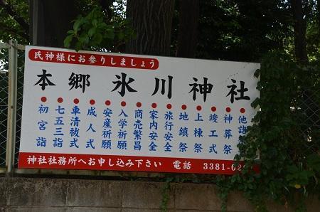 20180723本郷氷川神社01