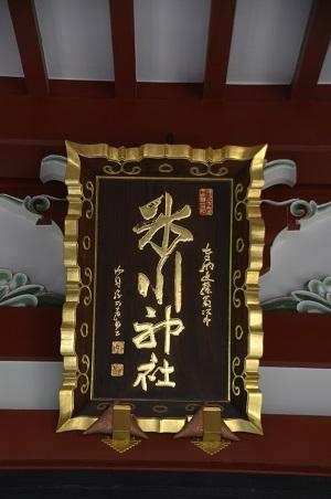 0180723中野氷川神社17