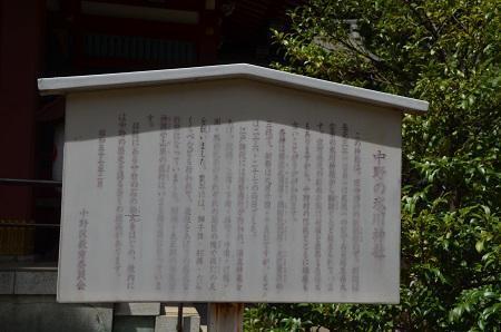 0180723中野氷川神社23