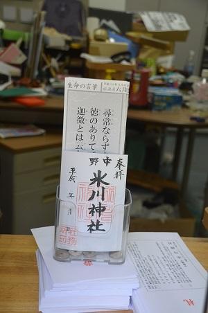 0180723中野氷川神社39