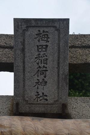 0180725梅田稲荷神社03