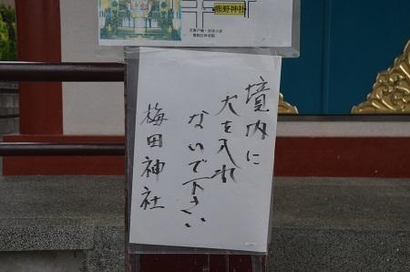 0180725梅田稲荷神社09